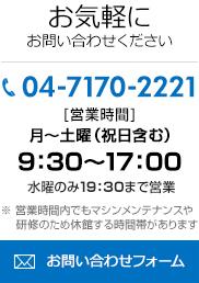 お気軽にお問い合わせください TEL:04-7170-2221( [営業時間]月~土曜(祝日含む)9:30~17:00 ※火・水曜のみ19:30まで営業 ※営業時間内でもマシンメンテナンスや研修のため休館する時間帯があります)お問い合わせフォームはこちらから